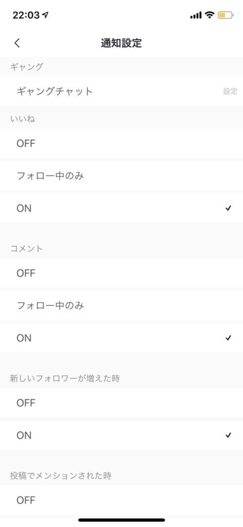 アプリ設定3