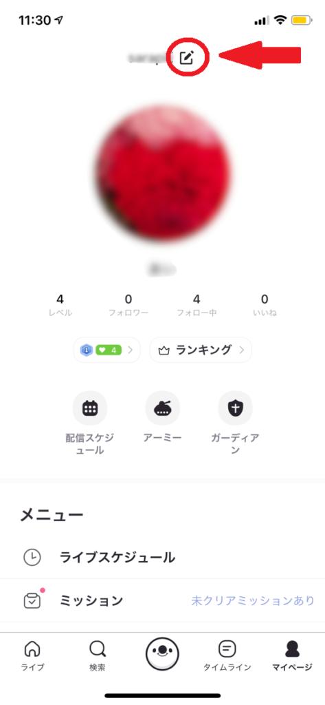 ID変更1