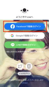 Facebookを選択