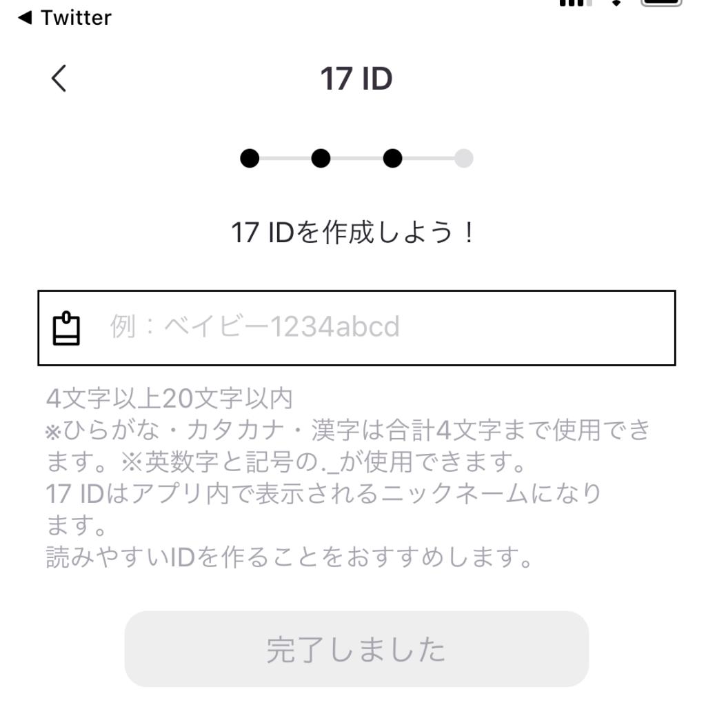 Twitte連携