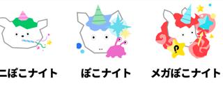 イベント専用アイテム(ぽこナイト)