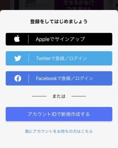 アプリ ショールーム