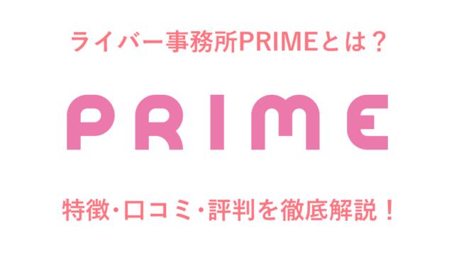 PRIME_アイキャッチ画像