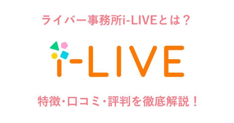 i-live_アイキャッチ画像