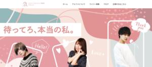 アルファ,公式サイト画像
