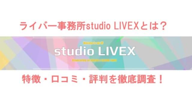 studiolivex,アイキャッチ