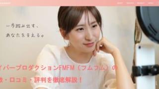 ライバー事務所FMFM,アイキャッチ画像