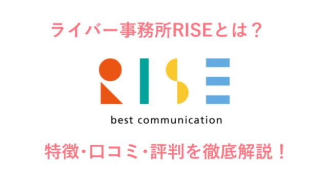 RISEアイキャッチ画像