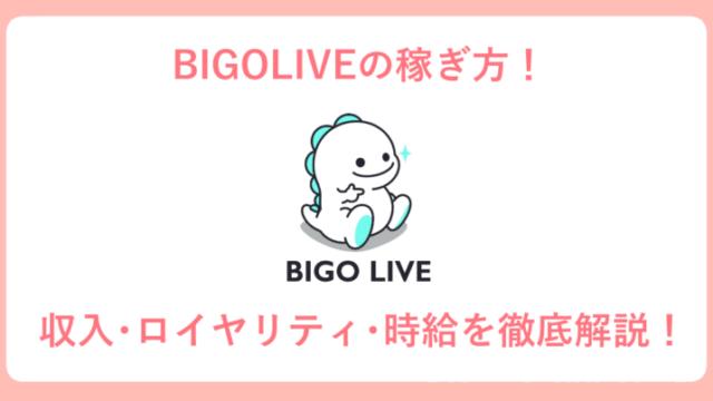 bigolive_アイキャッチ画像