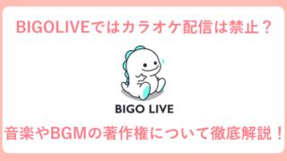 bigolive_著作権_アイキャッチ画像