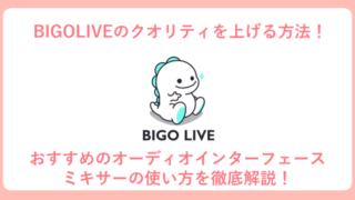 BIGOLIVE_アイキャッチ4